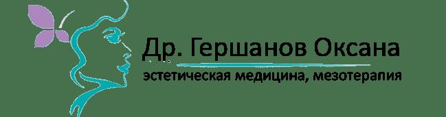 Доктор Оксана Гершанов - врач-специалист по эстетической медицине